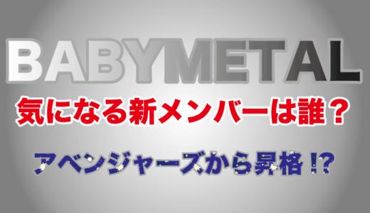 BABYMETALの新メンバーは誰?MOMOKO METALがアベンジャーズから昇格決定か!?