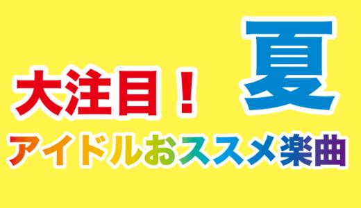2020夏におススメ!アイドルサマーソング名曲選!