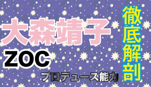 ZOCは大森靖子の実験場!新たなアイドルを作りだすプロデュース能力!