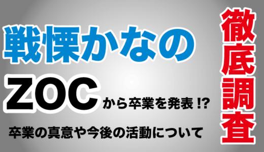 ZOCから戦慄かなのが卒業発表!少年院アイドルが進む未来とは!?