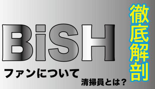 BiSHにハマる著名人続出!あの人も清掃員(BiSHファン)