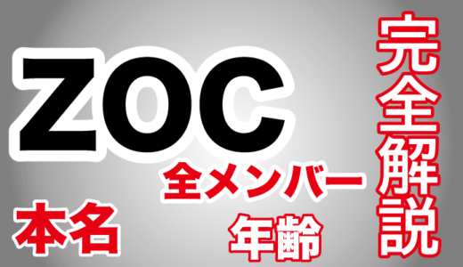 個性派アイドル集団ZOCって!?気になるメンバーや経歴を徹底調査!