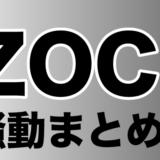 まとめ Zoc