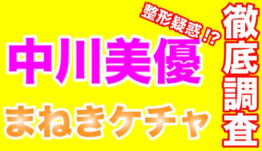 まねきけちゃのリーダー中川美優は偏食家で元モデル?整形している!?そのギャップに萌える!!