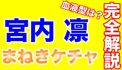 宮内凛は黒髪清楚でグラビアでも活躍!まねきケチャでピカイチのダンス力!