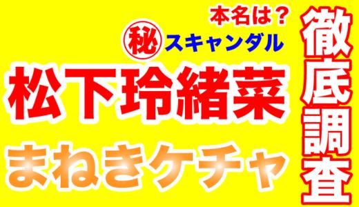 まねきケチャのセンター松下玲緒菜は生まれながらのアイドル!スキャンダルにめげずソロ写真集も発売!