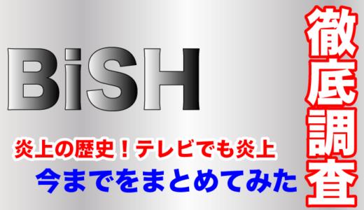 BiSH炎上の歴史!ライブやイベントだけでなくテレビでも炎上していた!