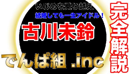 でんぱ組.incは古川未鈴のこと!結婚しても一生アイドル宣言!
