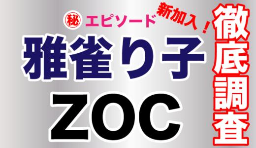 新生ZOCに新加入した雅雀り子は元・共犯者!メジャーデビューの立役者の過去とは!?