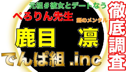 でんぱ組.incの鹿目凜ことぺろりんは「彼女とデートなう」の元祖!鋼のメンタルで先生と呼ばれている!