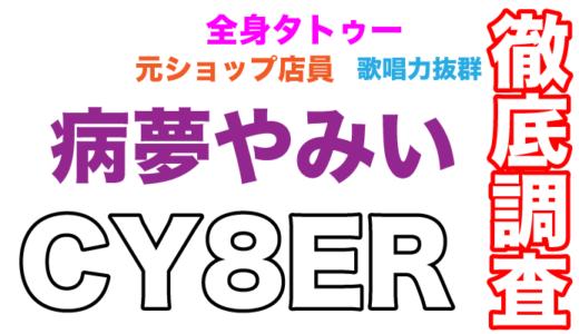 CY8ERの病夢やみいタトゥーが入っている元ショップ店員アイドル!