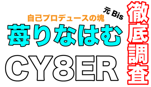 CY8ERの苺りなはむは元Bisで自己プロデュースの塊!