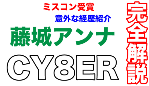CY8ERの藤城アンナはハーフでミスコン受賞者!意外な経歴を紹介!