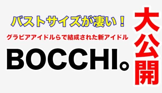 バストサイズが凄い!グラビアアイドルらで結成された新アイドル「BOCCHI。」がデビュー!