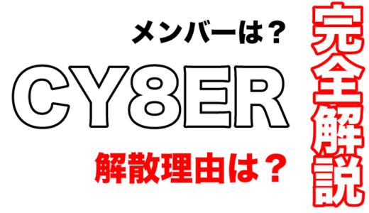 CY8ERとは何だったのか?メンバ—詳細や解散理由を調査!
