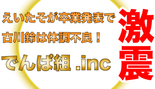 でんぱ組.incに連続激震!えいたそが卒業発表で古川鈴は体調不良!元メンバーの最上もがは妊娠公表!