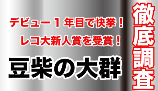 豆柴の大群がデビュー1年目で快挙!レコ大新人賞を受賞!