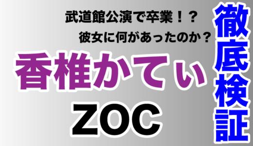 ZOCの香椎かてぃが武道館公演で卒業!夢がかなった一方で円満卒業でなかったと波紋も!?