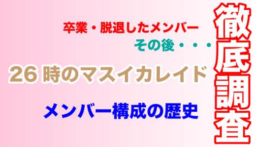 26時のマスカレイドのメンバ—脱退の歴史!他のアイドルグループで活動中!?