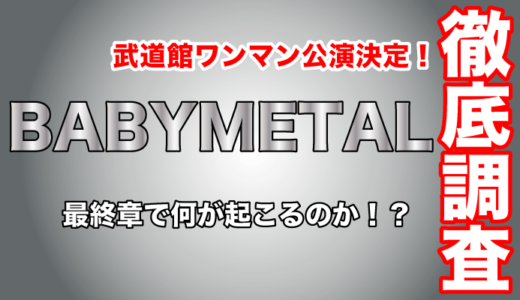 BABYMETAL 武道館ワンマン10公演詳細決定!最終章で何が起こるのか!?
