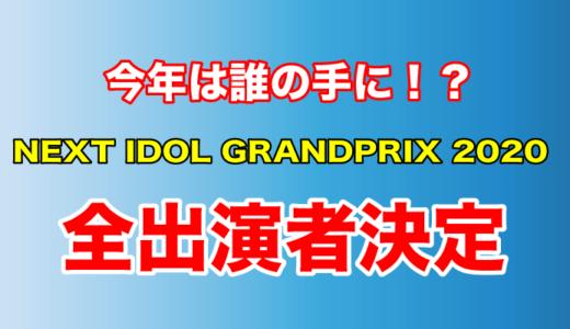 「NEXT IDOL GRANDPRIX 2020」全出演者が決定!ネクストアイドルは誰の手に?AKB48やニジマスも参戦!