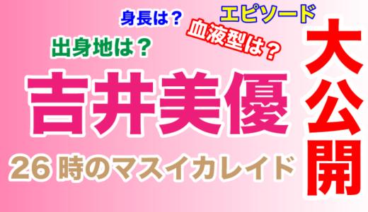 26時のマスカレイドの吉井美優は飾らないキャラで人気に!コスメ好きでファン対応も神!