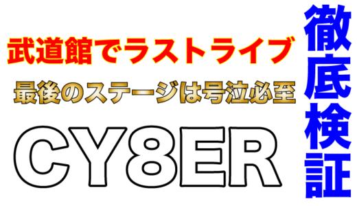 CY8ERが日本武道館でラストライブ!緊急事態宣言下で行われた最後のライブは号泣必至!