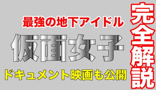 仮面女子は最強の地下アイドル!悲劇や苦悩を乗り越え、ドキュメント映画も公開!