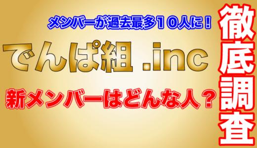 でんぱ組.incのメンバーが過去最多10人に!新メンバーはどんな人?