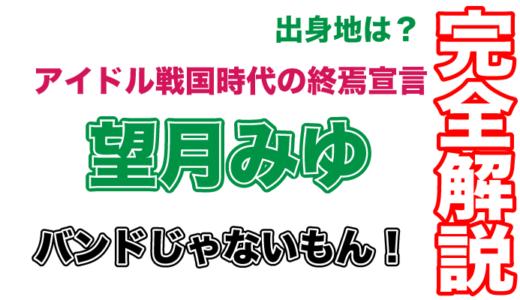 望月みゆは、アイドル落第生!過去を乗り越え「アイドル戦国時代」終焉宣言!