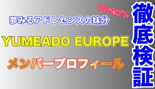 夢みるアドレセンスの妹分グループ「YUMEADO EUROPE」が誕生!