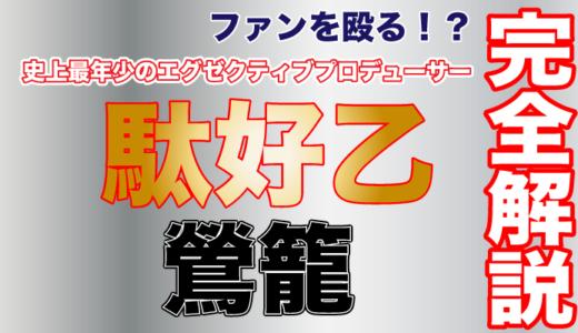 鶯籠の駄好乙は史上最年少のエグゼクティブプロデューサーでファンを殴るアイドル!