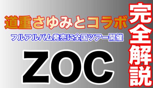ZOCの勢いが凄い!道重さゆみとのコラボに初のフルアルバム発売!全国ツアー開催も決定!