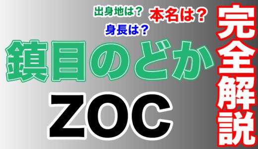 ZOCの新メンバーは15歳!鎮目のどかはまさに逸材!