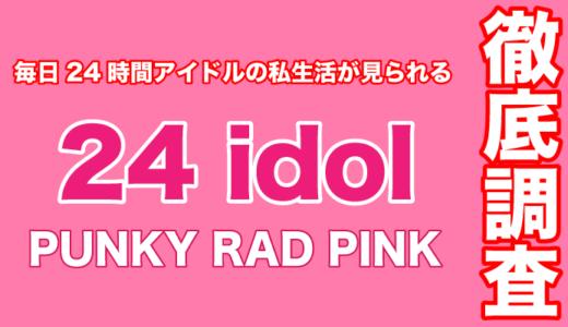 毎日24時間アイドルの私生活が見られる「24 idol」が始動!