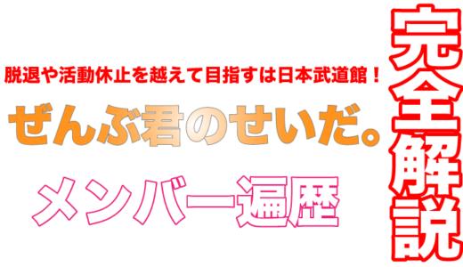 ぜんぶ君のせいだ。は病みかわいい?脱退や活動休止を越えて目指すは日本武道館!
