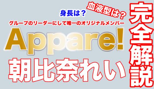 Appare!の朝比奈れいは何となくアイドルをスタート!YouTubeで料理の腕前もアップ!