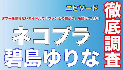 ネコプラの碧島ゆりなは高学歴ながらもタブーを恐れないアイドルで「ファンとの繋がり」も語っていた!