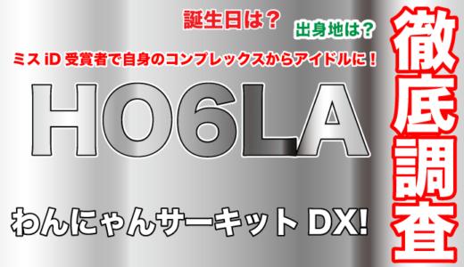 HO6LAのわんにゃんサーキットDX!は、ミスiD受賞者で自身のコンプレックスからアイドル に!