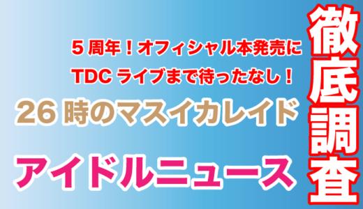 26時のマスカレイドが5周年!オフィシャル本発売にTDCライブまで待ったなし!