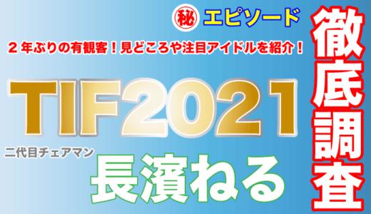 TIF2021は2年ぶりの有観客!見どころや注目アイドルを紹介!