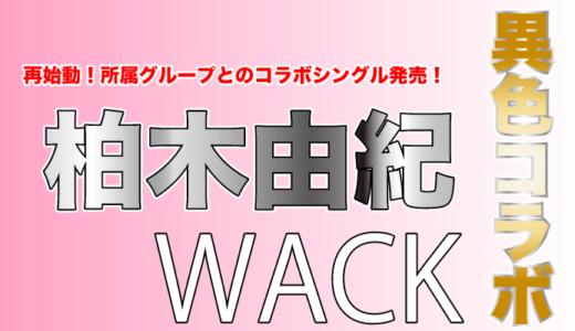 柏木由紀×WACKが再始動!所属グループとのコラボシングル発売!