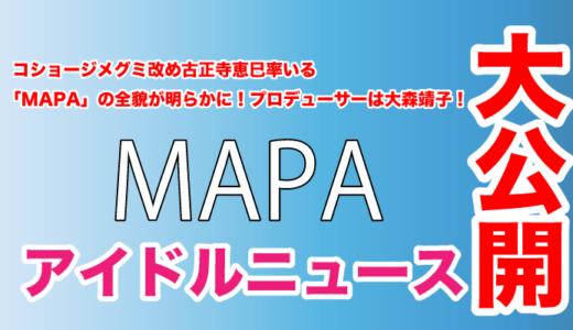 コショージメグミ改め古正寺恵巳率いる「MAPA」の全貌が明らかに!プロデューサーは大森靖子!